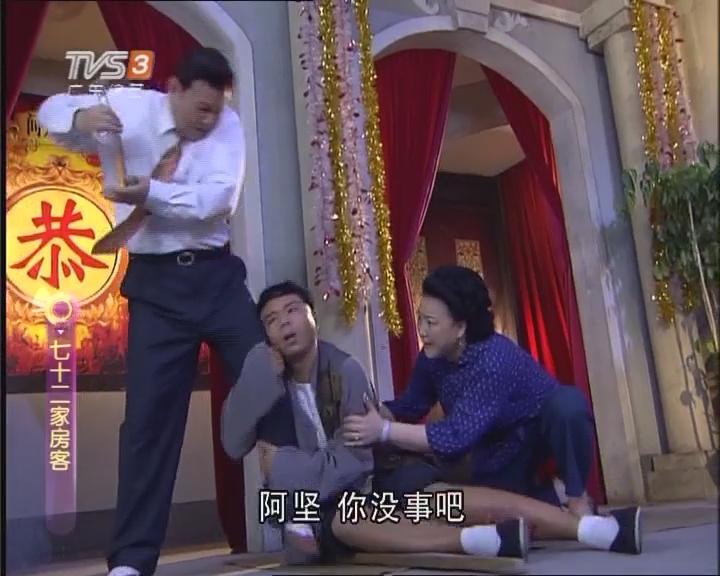 20170424《七十二家房客》新贵与乌龟(下)