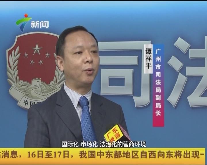 广州:提高法律服务 建自贸区法律服务高地