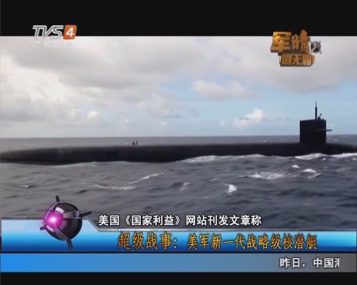 20170418《军晴剧无霸》超级战事:美军新一代战略级核潜艇