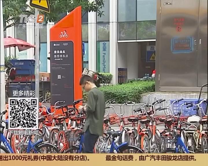 广州珠江新城:试点共享单车智能推荐停车点