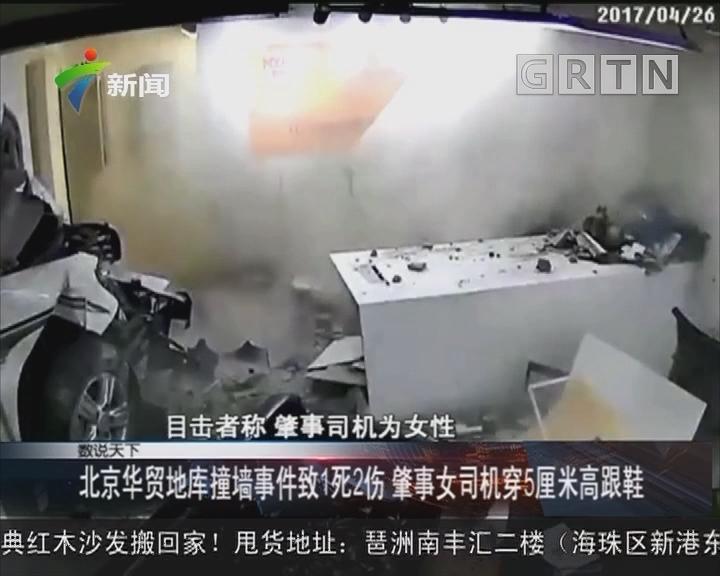 北京华贸地库撞墙事件致1死2伤 肇事女司机穿5厘米高跟鞋