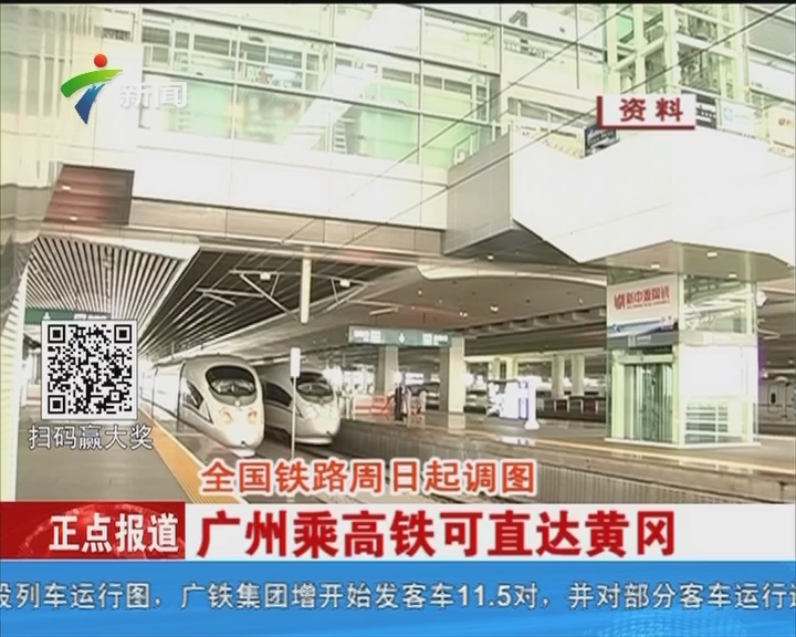 全国铁路周日起调图 广州乘高铁可直达黄冈
