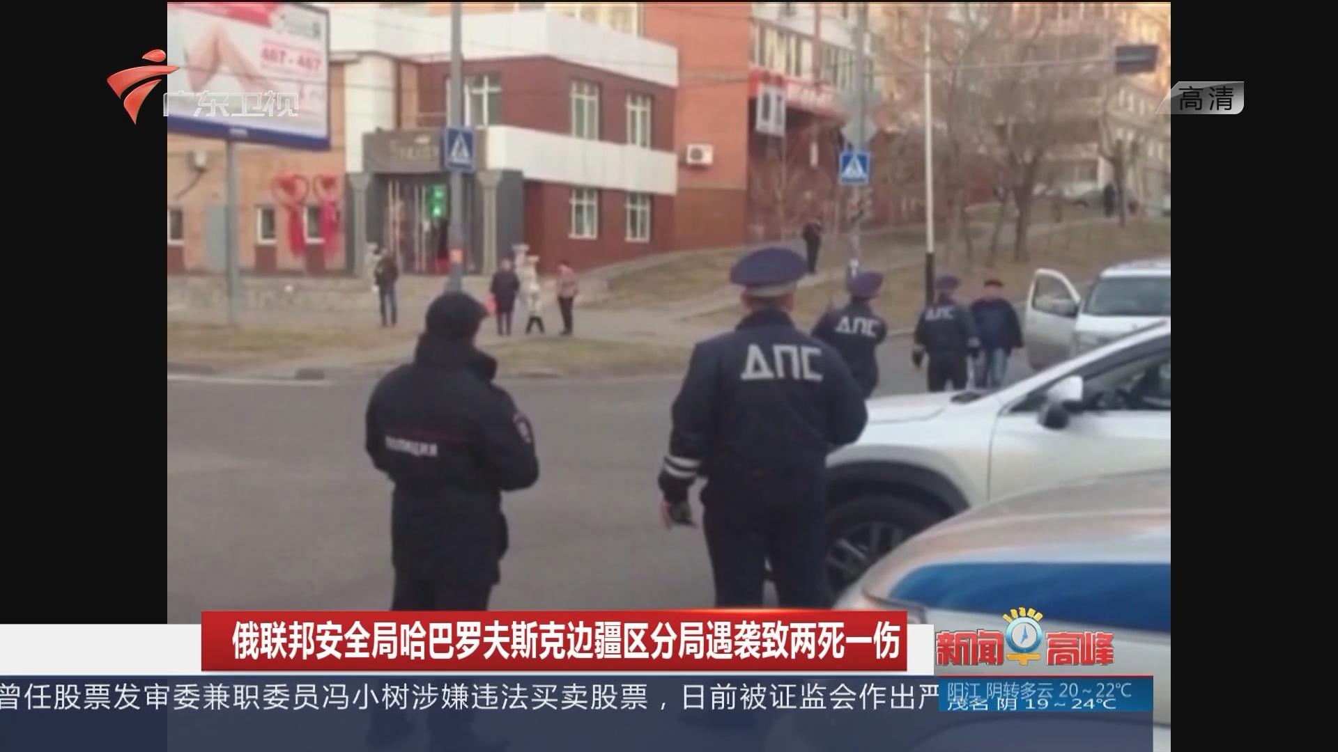 俄联邦安全局哈巴罗夫斯克边疆区分局遇袭致两死一伤