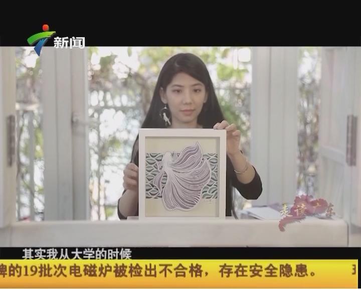 20170422《走读广东》纸间繁华