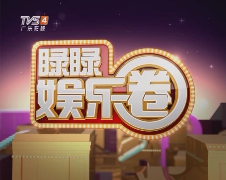 20170406《睩睩娱乐圈》刘嘉玲钟楚红合体站台 颜值秒杀小花旦