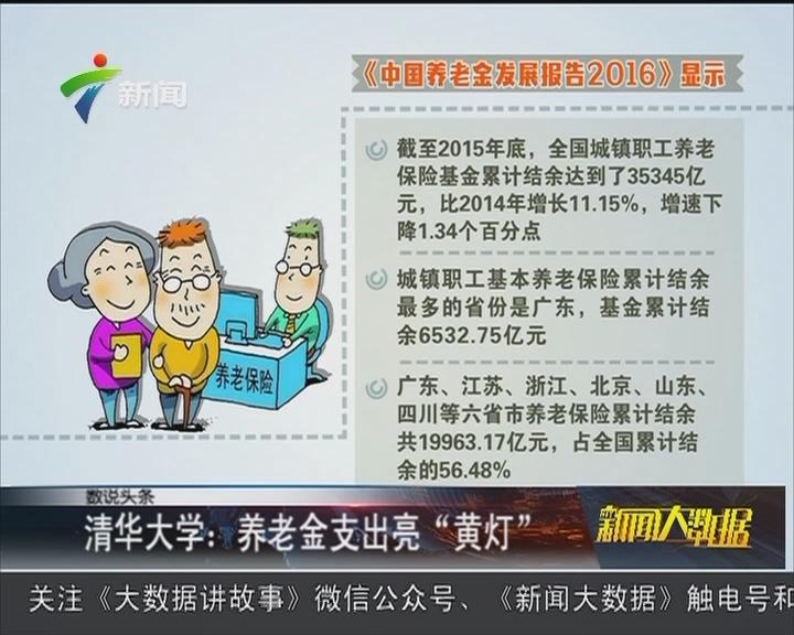 """清华大学:养老金支出亮""""黄灯"""""""