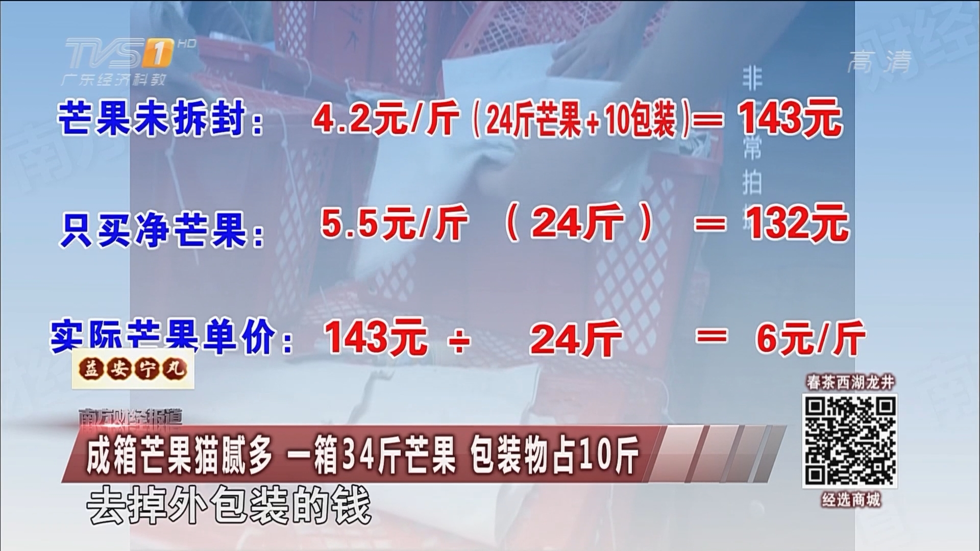 成箱芒果猫腻多 一箱34斤芒果 包装物占10斤