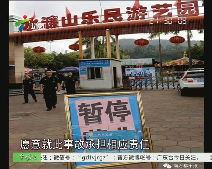 东莞:小学生遭游乐设施碾压身亡