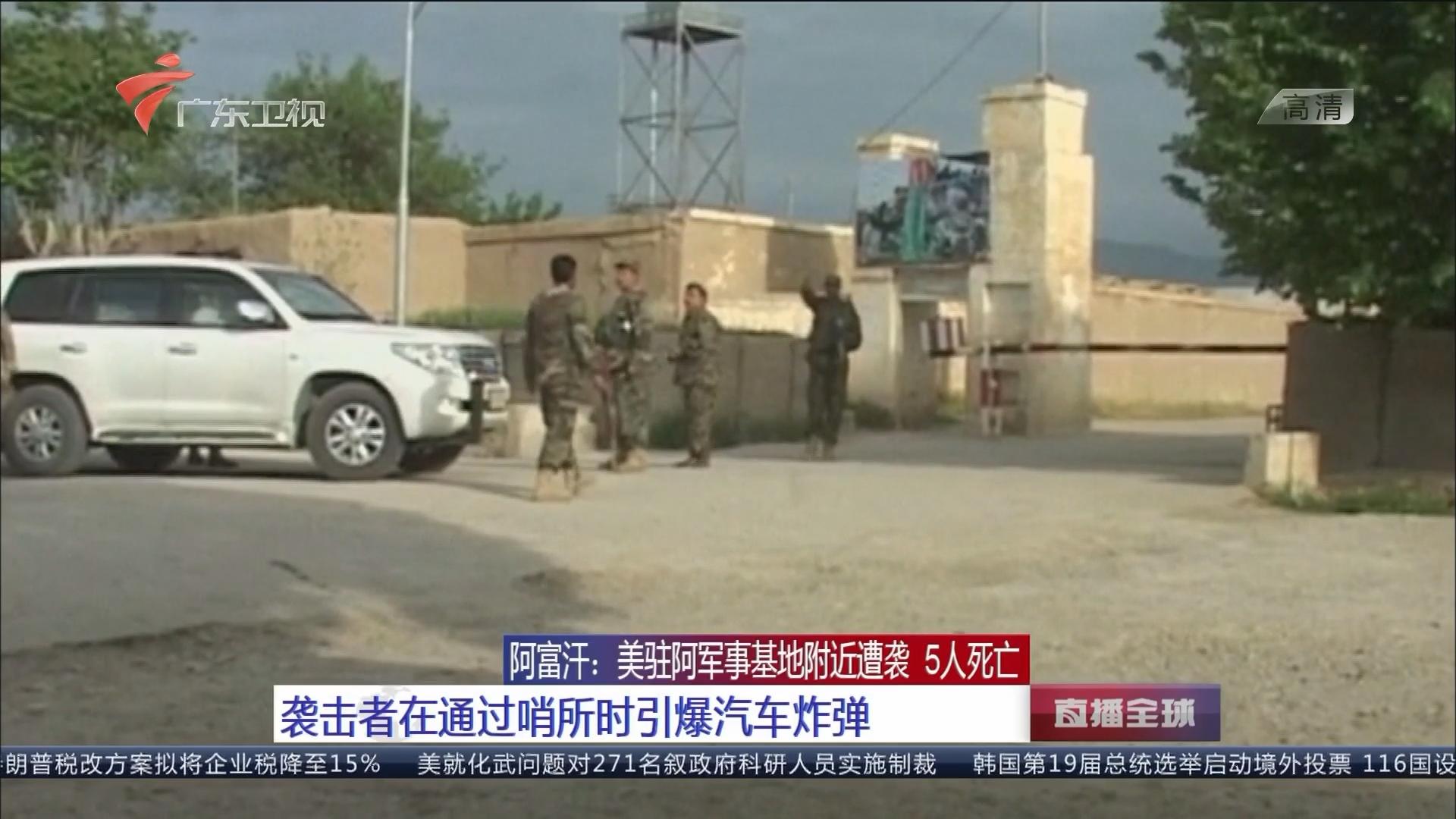 阿富汗:美驻阿军事基地附近遭袭 5人死亡 袭击者在通过哨所时引爆汽车炸弹