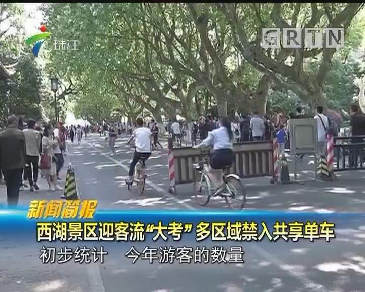 """西湖景区迎客流""""大考"""" 多区域禁入共享单车"""