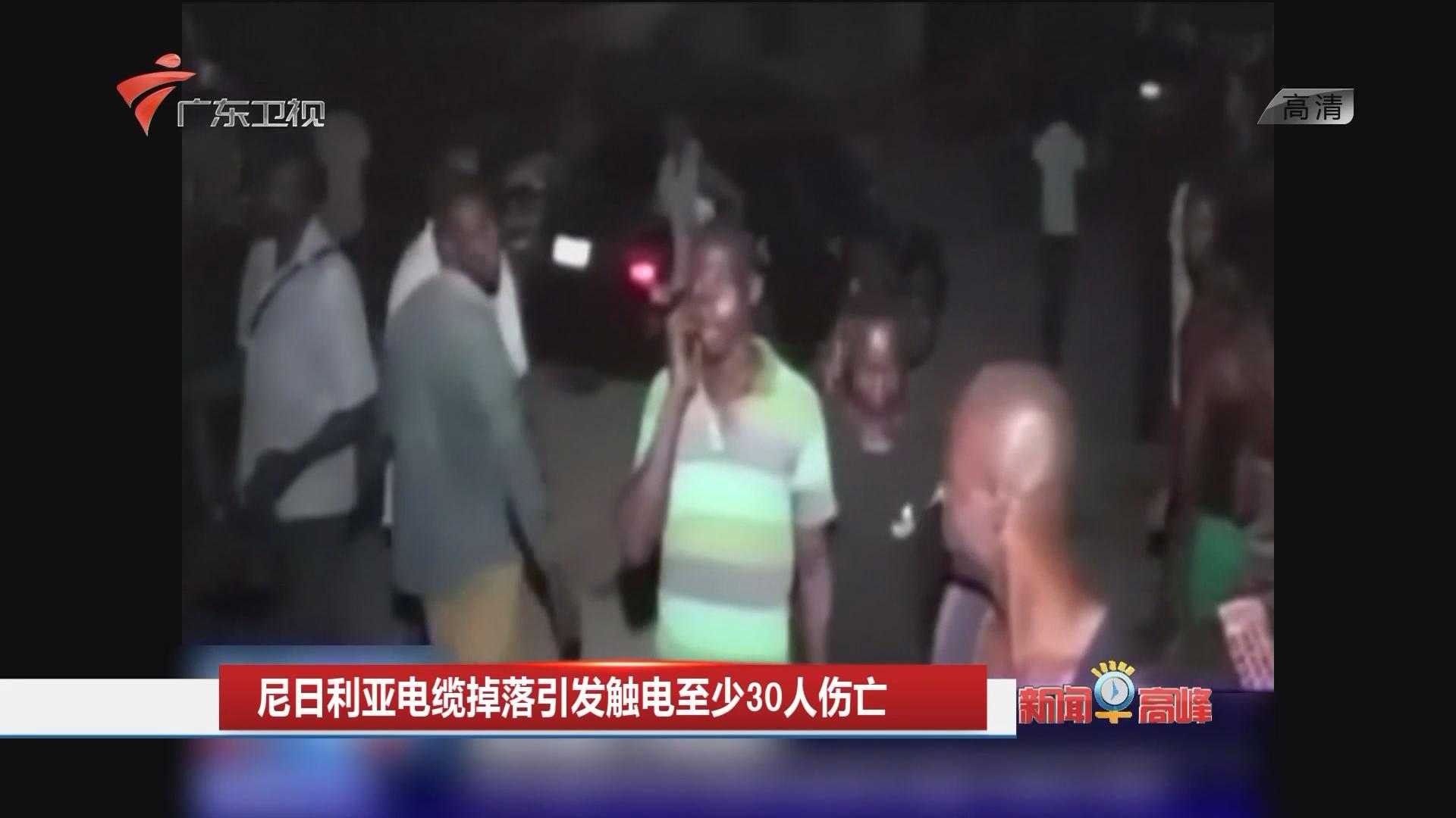 尼日利亚电缆掉落引发触电至少30人伤亡
