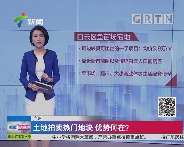 广州:土地拍卖热门地块 优势何在?