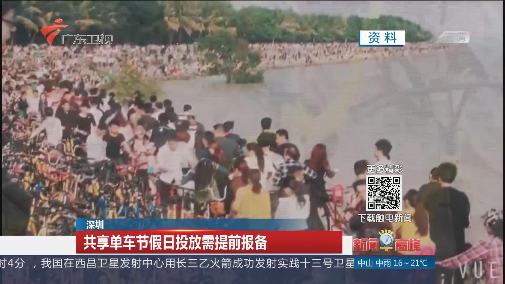 深圳:共享单车节假日投放需提前报备