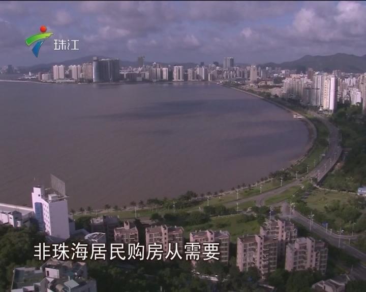 珠海惠州楼市也限购 拿证3年后才能交易