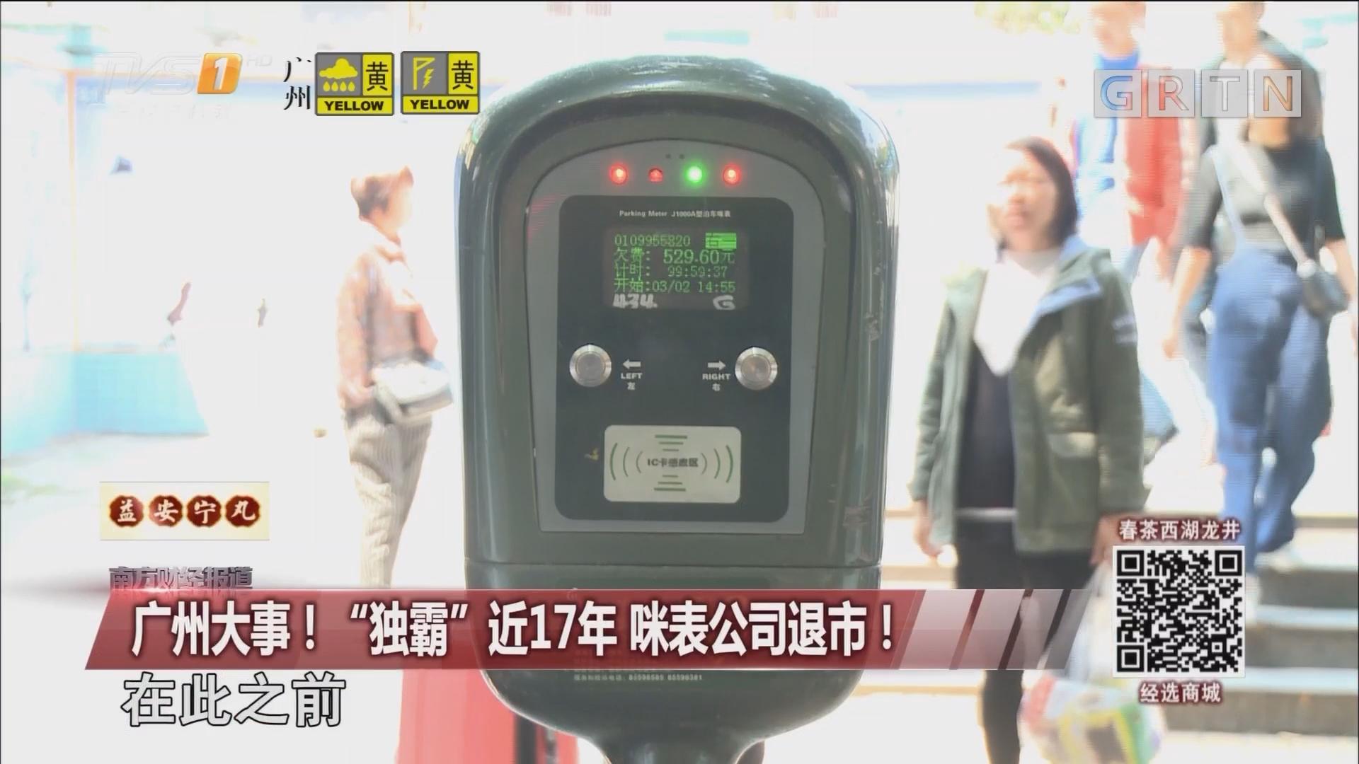 """广州大事!""""独霸""""近17年 咪表公司退市!"""