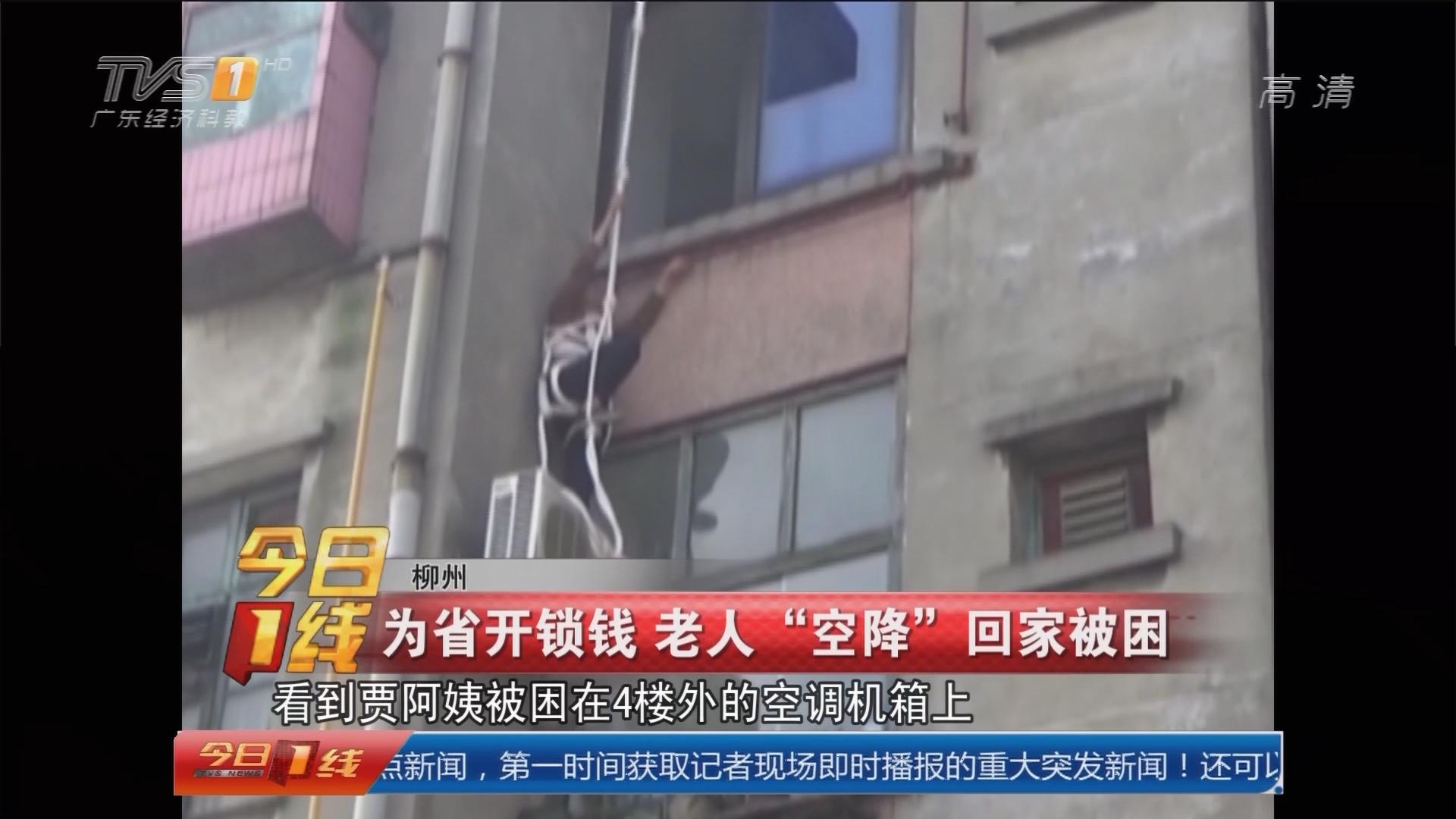 """柳州:为省开锁钱 老人""""空降""""回家被困"""