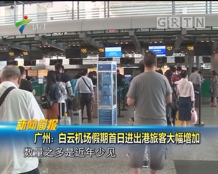 广州:白云机场假期首日进出港旅客大幅增加