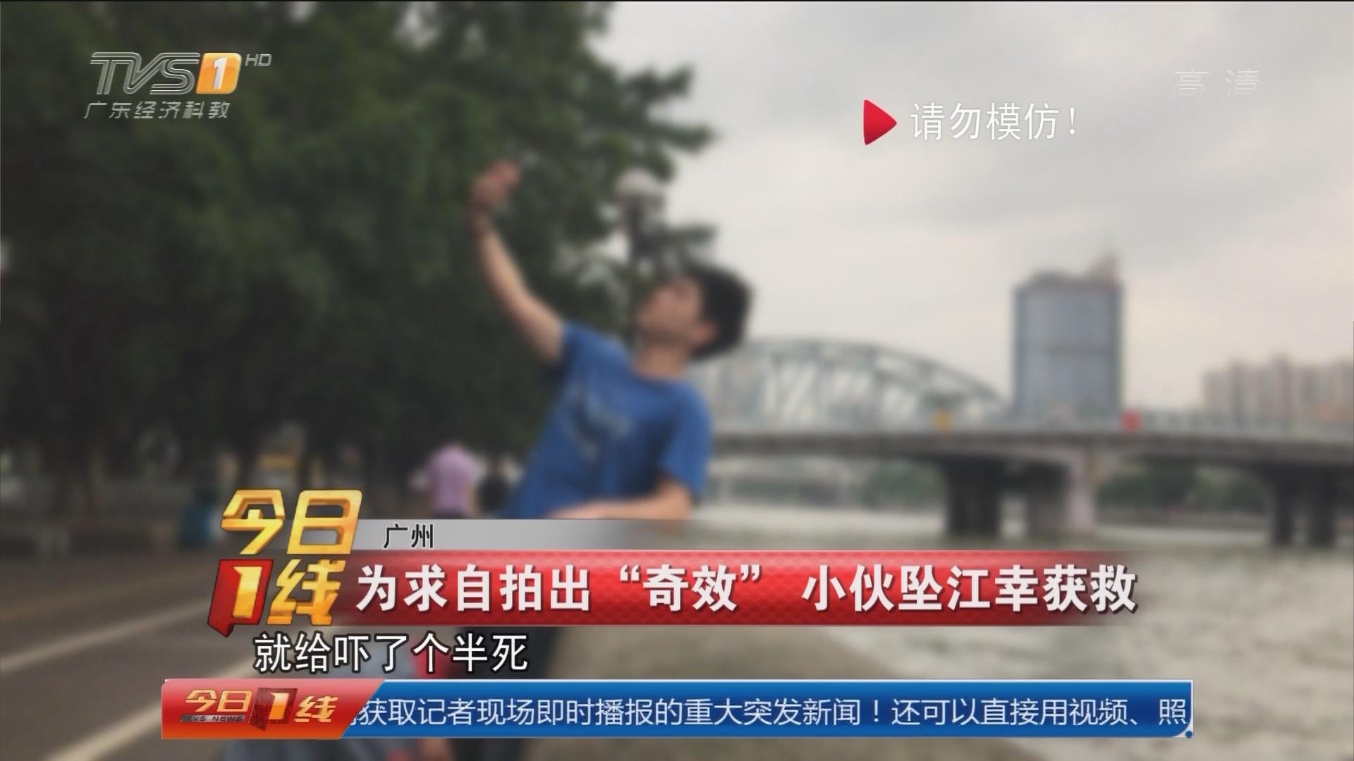 """广州:为求自拍出""""奇效"""" 小伙坠江幸获救"""