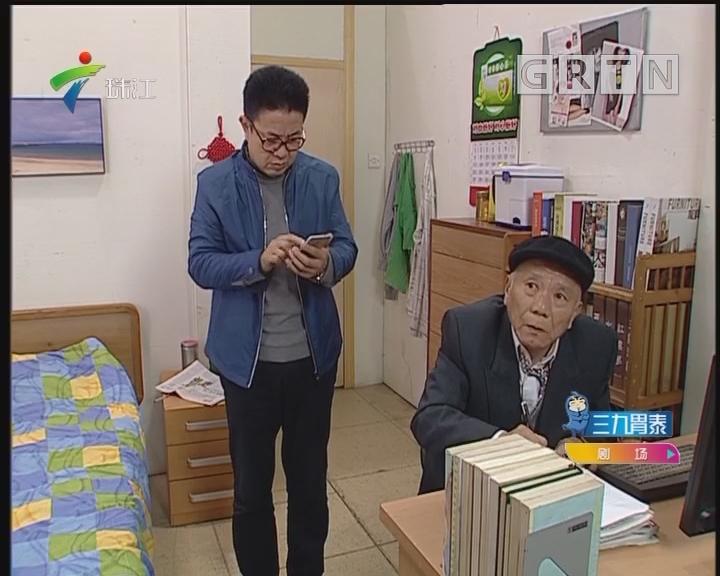 20170430《外来媳妇本地郎》无端端多了个爸(上)