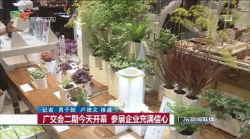 广交会二期今天开幕 参展企业充满信心