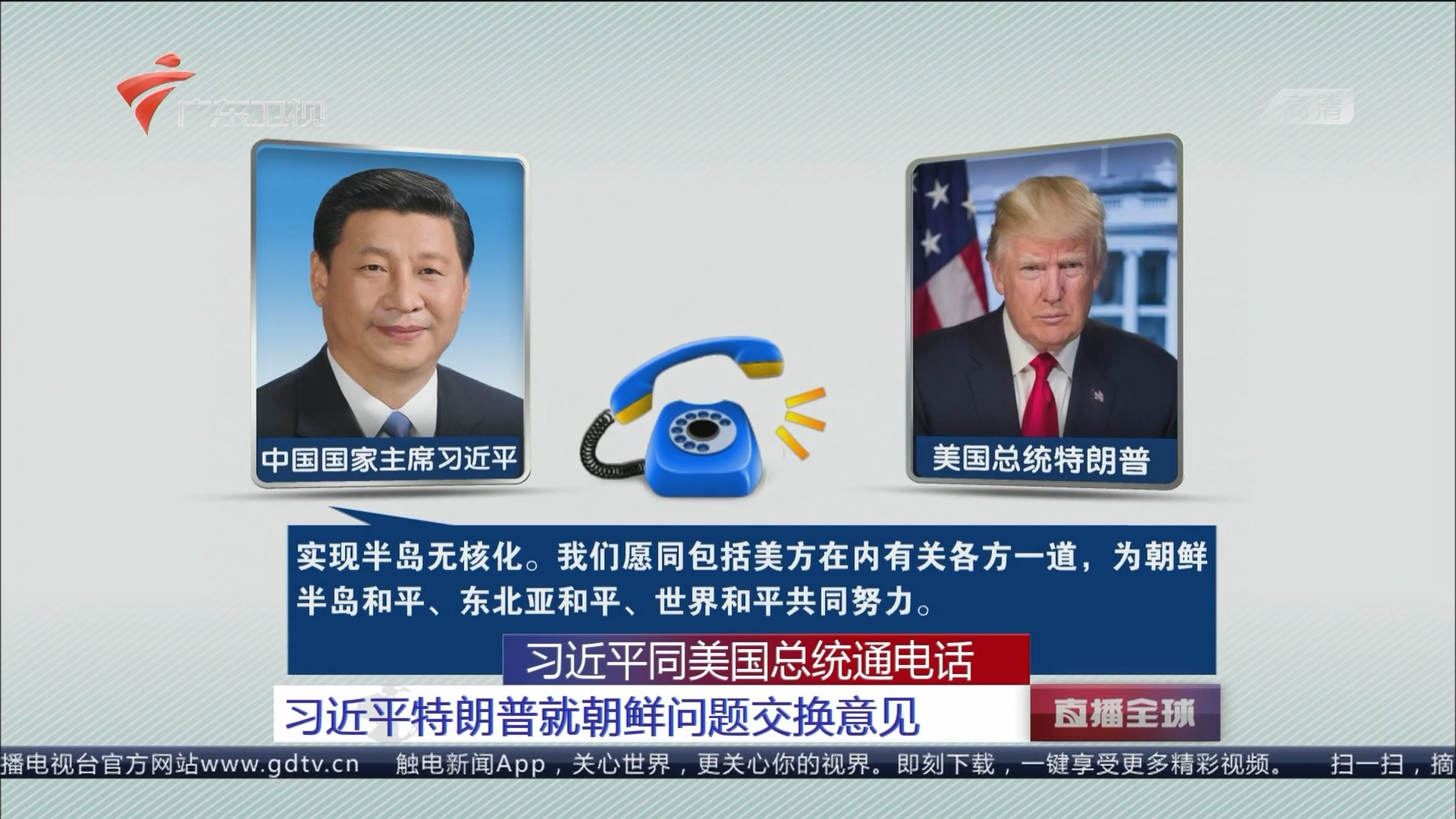 习近平同美国总统电话 习近平特朗普就朝鲜问题交换意见