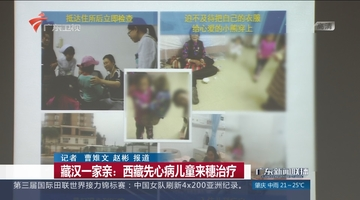 藏汉一家亲:西藏先心病儿童来穗治疗