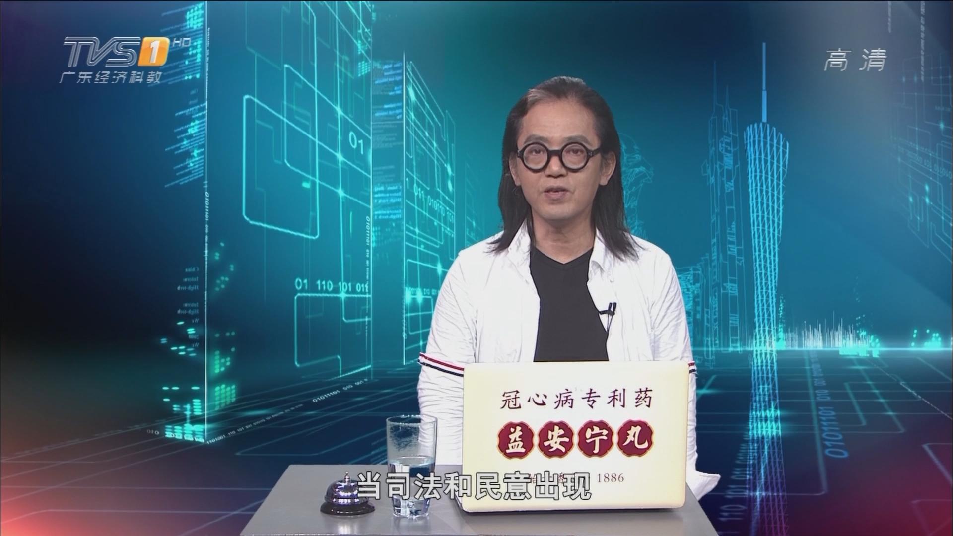 20170410《马后炮》司法公正离不开民意参与