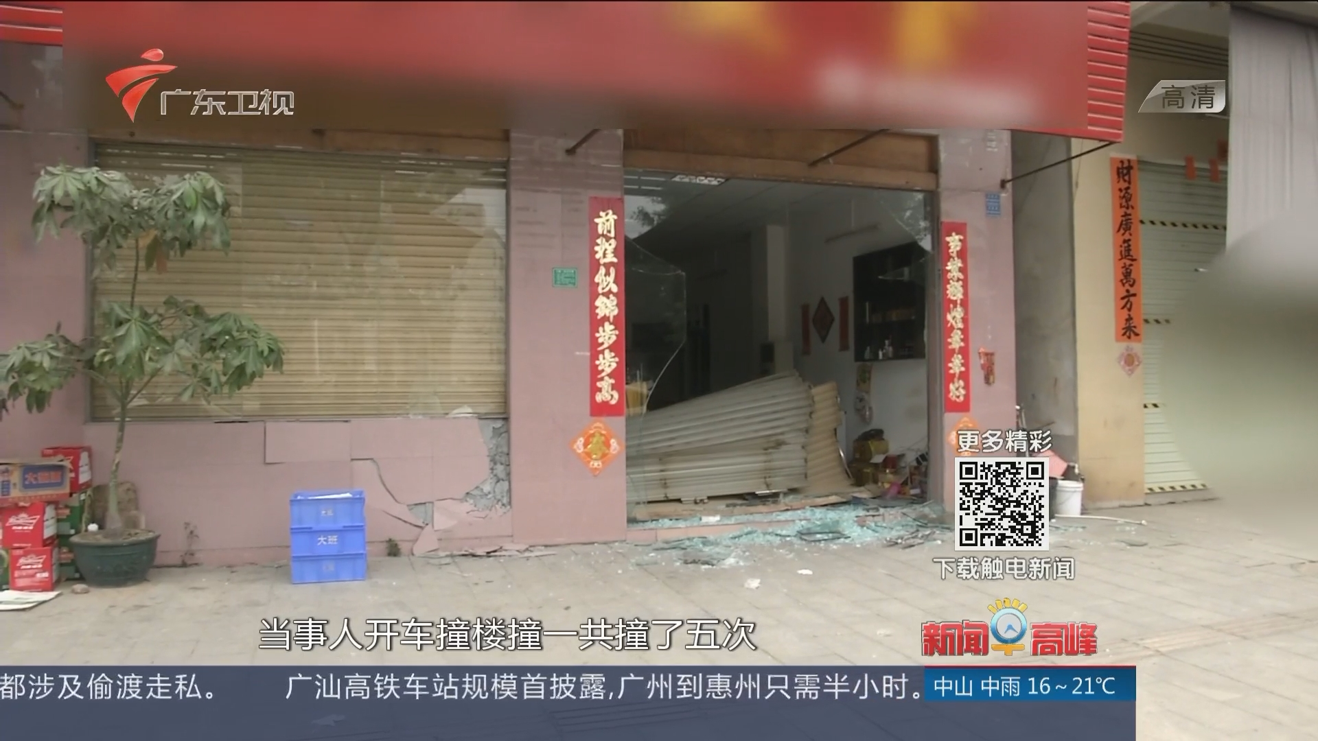 """东莞:凌晨被车五连撞 饭店成了""""烂摊子"""""""