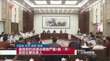 省政府约谈违法用地严重3县(市)政府主要负责人