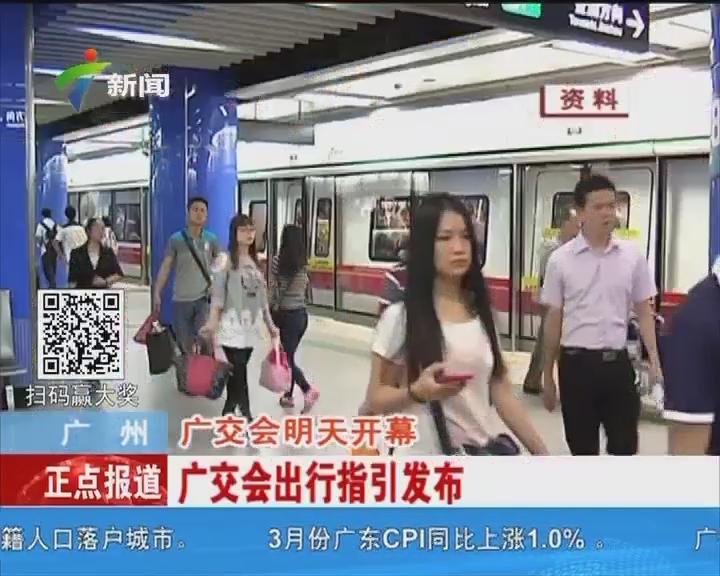 广州:广交会明天开幕 广交会出行指引发布