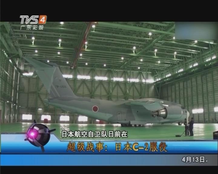 20170414《军晴剧无霸》超级战事:日本C一2服役
