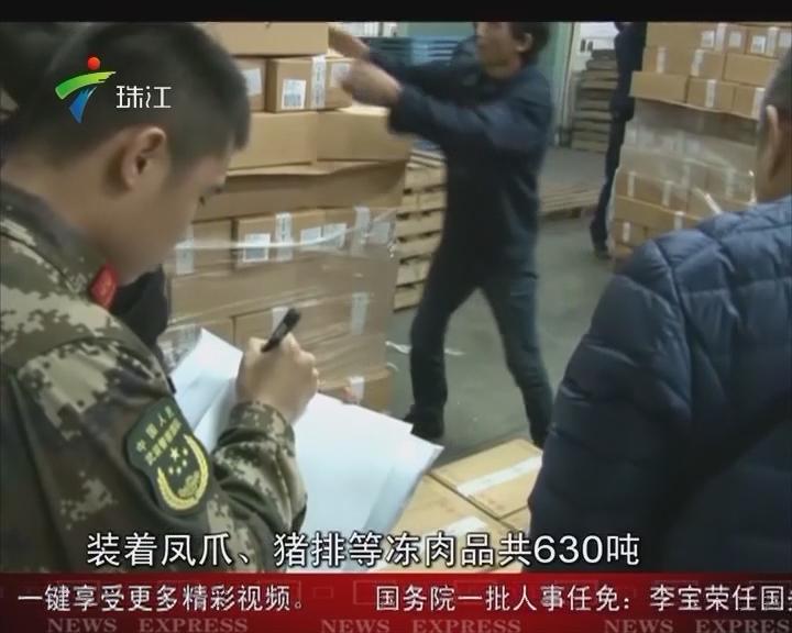 深圳边防查获630吨疫区冻肉