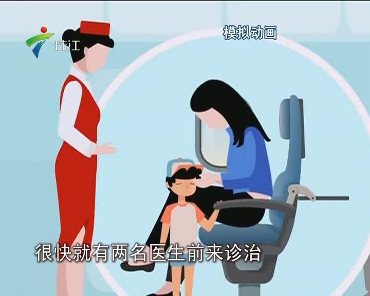 男童客机上突发过敏 旅客空乘合力救治