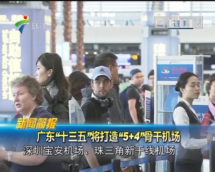 """广东""""十三五""""将打造""""5+4""""骨干机场"""
