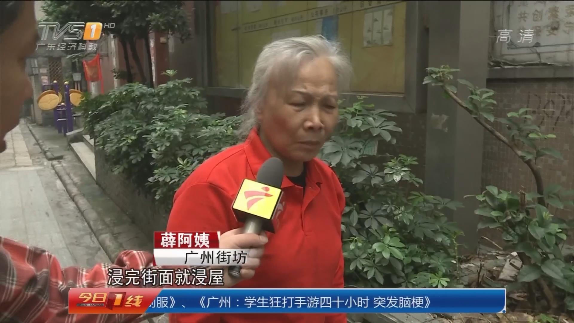广州25个内涝黑点:暴雨来袭 25个水浸黑点要小心
