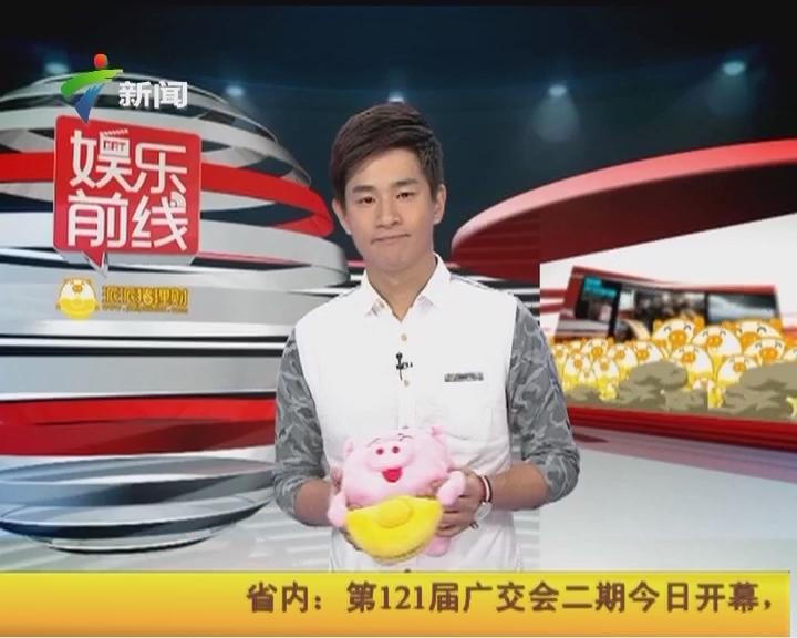 20170424《娱乐前线》第七届北京国际电影节闭幕 红毯诚老戏骨天下