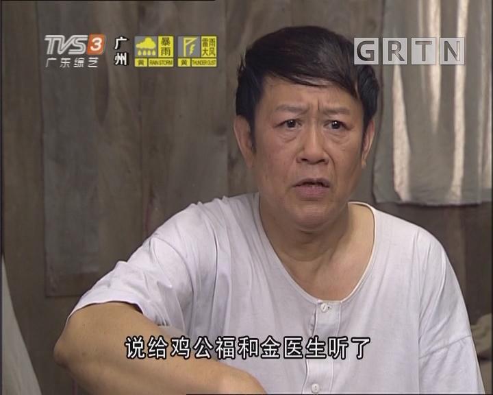 20170426《七十二家房客》丘富的军功章(上)
