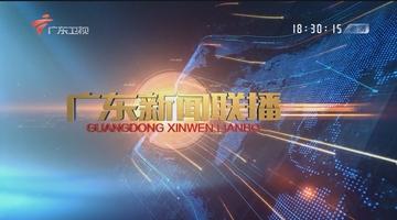 20170424《广东新闻联播》胡春华出席十一届省委第十五轮巡视情况汇报会