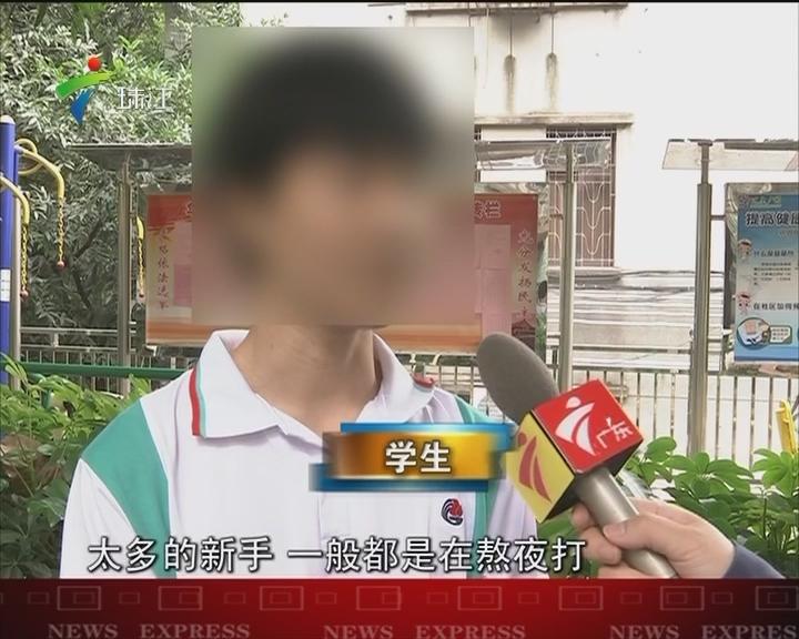 广州学生狂打手游四十小时 突发脑梗险丧命