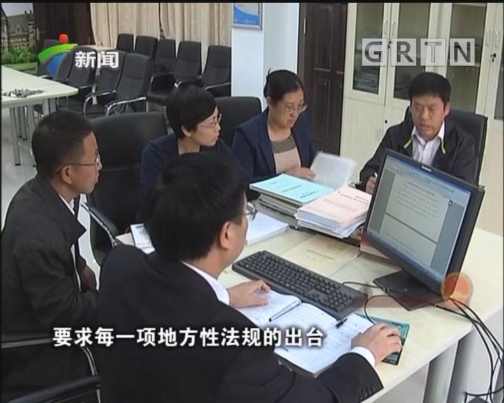 20170429《人大代表》广东:加强和改进地方立法 为改革发展护航