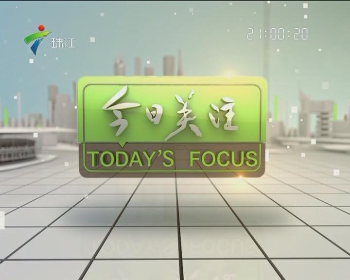 20170415《今日关注》广州:水果店短斤少两 卖1斤竟少半斤