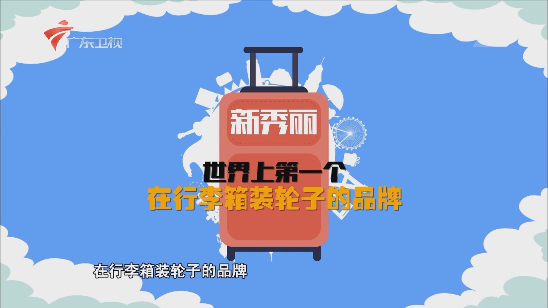 旅行箱的历史