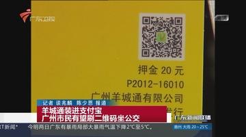 羊城通装进支付宝 广州市民有望刷二维码坐公交
