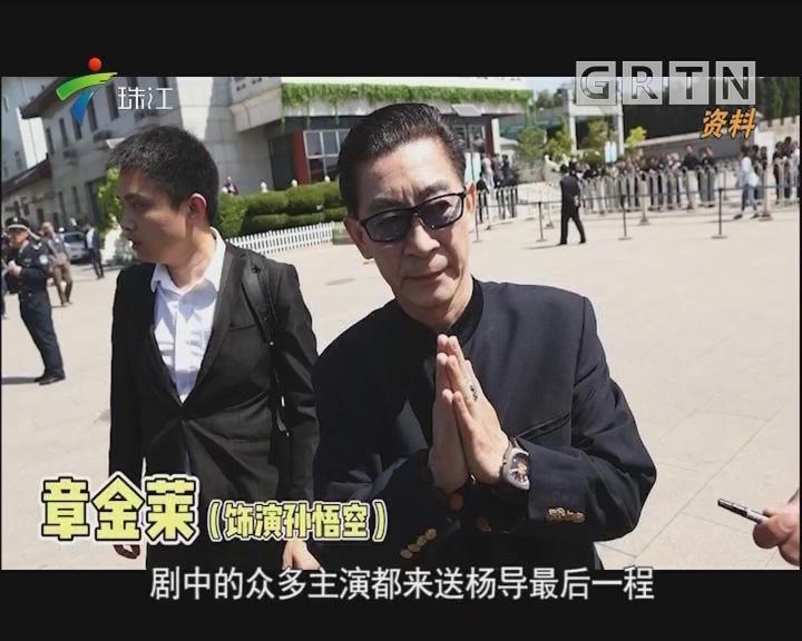 """《西游记》导演仙逝 一代""""神剧""""创造无数经典"""