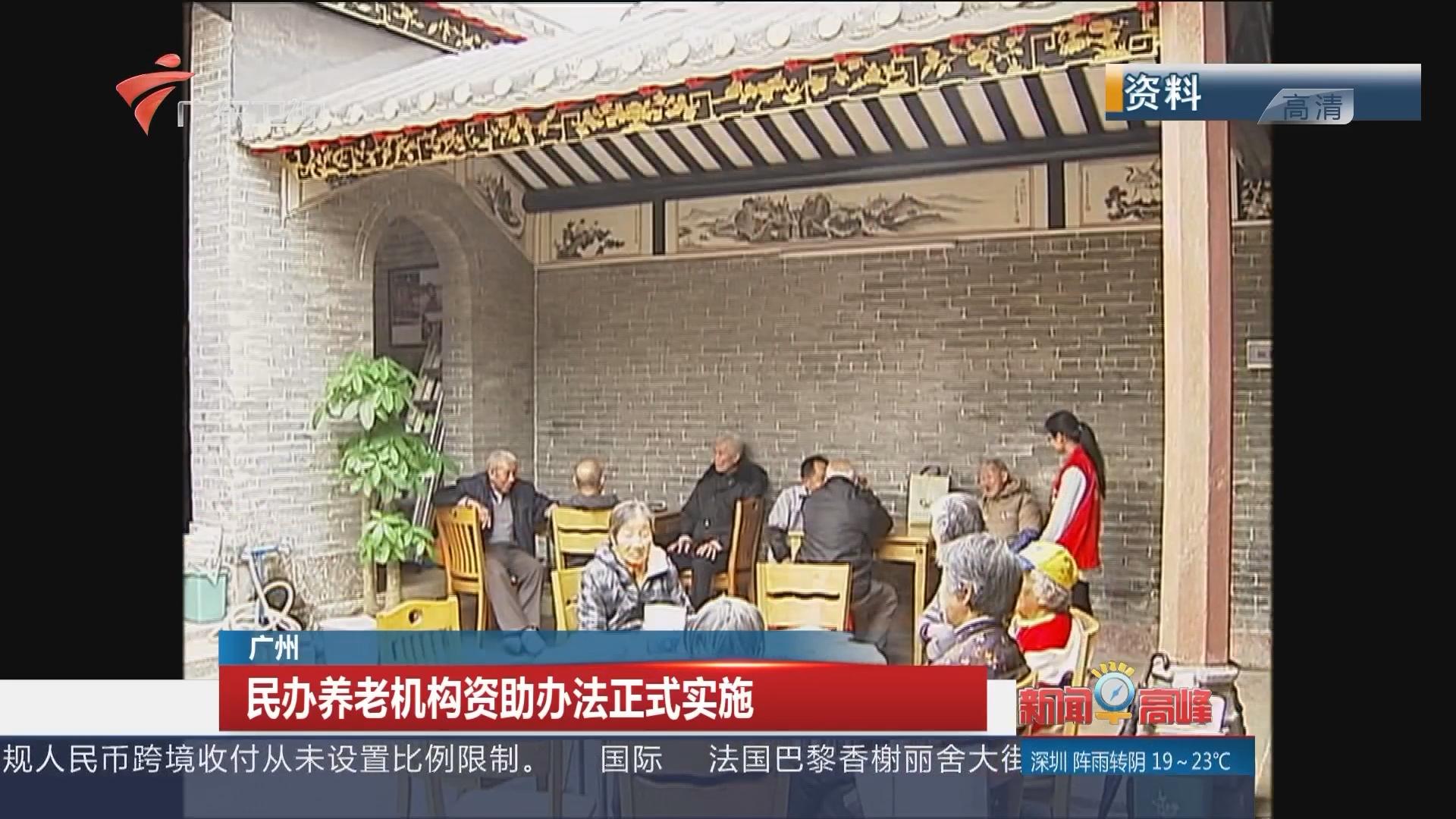 广州:民办养老机构资助办法正式实施