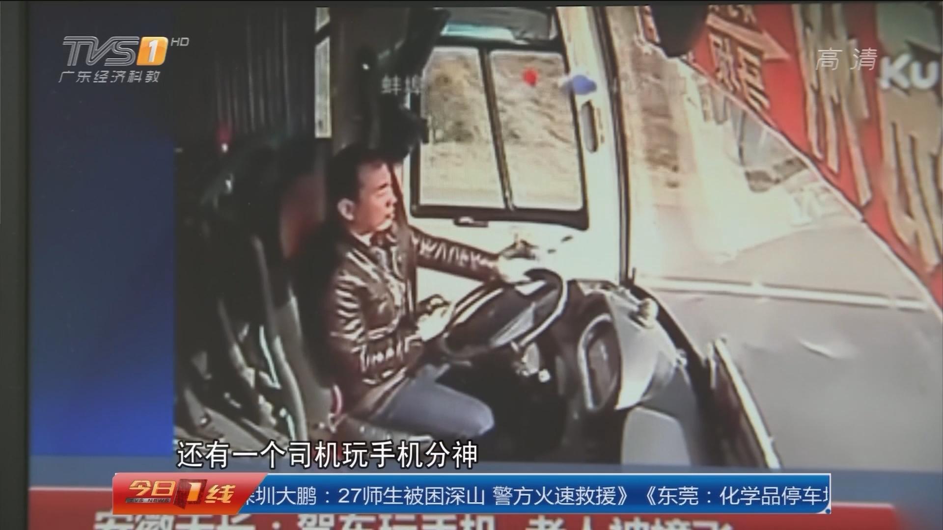 """关注交通安全:司机高速上玩手机""""盲驾""""三小时"""