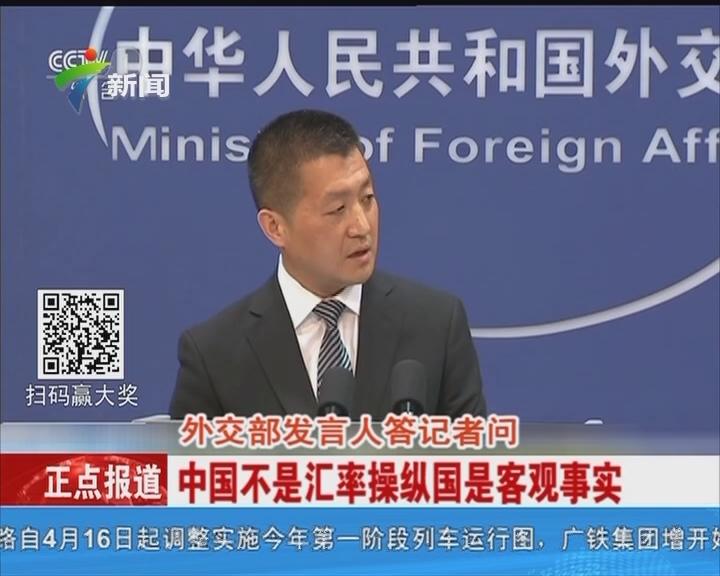 外交部发言人答记者问 中国不是汇率操纵国是客观事实