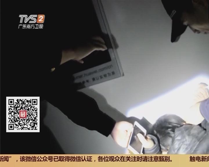 佛山顺德:蟊贼潜伏天花板 警方瓮中捉鳖