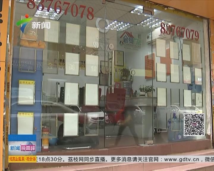 """广州房产中介又出现撤""""水牌""""现象"""