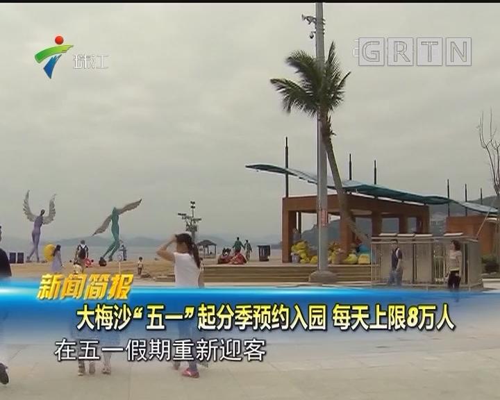 """大梅沙""""五一""""起分季预约入园 每天上限8万人"""
